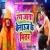 Listen to Rang Jata Belauj Ke Bhitar from Rang Jata Belauj Ke Bhitar