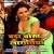 Listen to Bada Chokh Lagatiya from Bada Chokh Lagatiya
