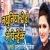 Listen to Nathunitya Dhodhi Me Penheke from Nathunitya Dhodhi Me Penheke