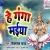 Listen to Hey Ganga Maiya from Hey Ganga Maiya