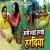 Listen to Aage Mai Hardi Hardiya from Aage Mai Hardi Hardiya
