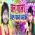 Listen to Chal Gailu Dewru Gavna Karake from Chal Gailu Dewru Gavna Karake