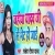 Listen to Jahiya Yadav Ji Se Bhet Ho from Jahiya Yadav Ji Se Bhet Ho
