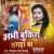 Listen to Abhi Booking Tagda Ba from Abhi Booking Tagda Ba