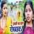 Listen to Humse Na Dhan Ropawawa from Humse Na Dhan Ropawawa