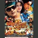 Pyar Kawno Khel Na H songs
