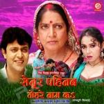 Senur Pahinab Tohare Naam Ka songs