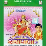 Sacha Darbar Sherawali Ke songs