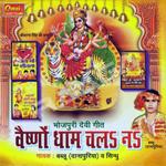 Vaishno Dham Chala Na songs