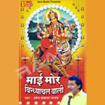 Mai Mor Vindhyachal Wali songs