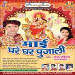 Mai Gahre Ghar Pujali songs