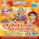 Sajal Singar Sherawali Ke songs