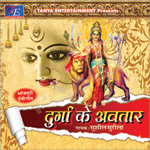 Durga Ke Avtar songs