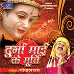 Durga Mai Ke Murti songs