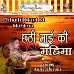Chathi Mai Ke Mahima songs
