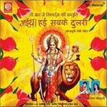 Maiya Hayi Sabke Dulari songs