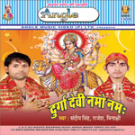 Durga Devi Namo Namah songs