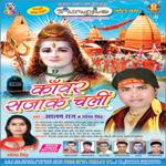 Kanvar Sajake Chali songs