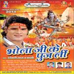 Bhola Ji Ke Pujali songs