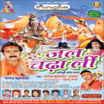 Jal Chadali songs