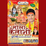 Bhola Kailashi songs