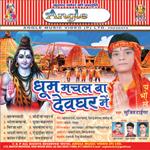 Dhomm Machal Ba  Devghar Mein songs