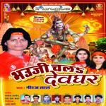 Bhauji Chala Devghar songs