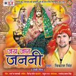 Jai Jag Janani songs