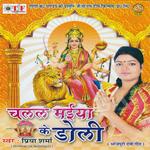 Chalal Maiya Ke Doli songs