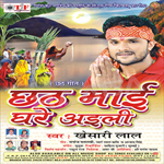 Chhat Mai Ghare Ayili songs