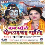 Bam Bhole Kailaspati songs