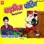 Listen to Charcha Bapura Devghar Ke songs from Chinees Penting