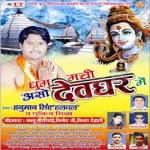 Dhum Machi Aso Devghar Mein songs