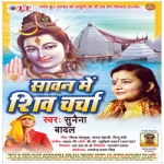 Sawan Mein Shiv Charcha songs