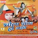 Bhola Patar Ho Jayib