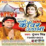 Chali Kanwar Uthali songs