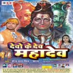 Devo Ke Dev Mahadev songs