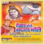 Devghar Bole Bam Bam Bhole songs