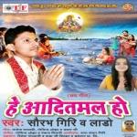 He Aditmal Ho songs