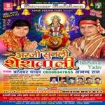Arji Sunli Sherawali songs