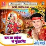 Ban Ja Maiya Ke Pujariya songs