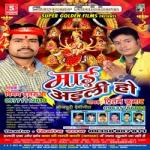 Mai Aaili Ho songs