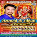 Sherawali Ke Mahima songs