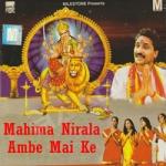 Mahima Nirala Ambe Mai Ke songs