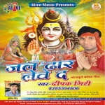 Jal Dhar Leve Da songs