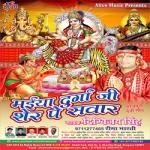 Maiya Durga Ji Sher Pe Sawar songs