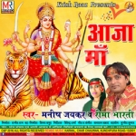 Aaja Maa songs