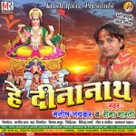He Dinanath songs