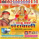 Aaju Aaihe Sherawali songs