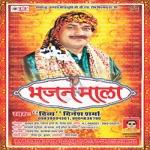 Bhajan Mala songs